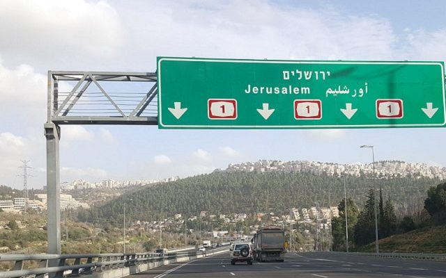 Day 5:   Back to Jerusalem for the Second Time in First Five Days!